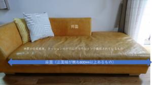 可燃性のソファ