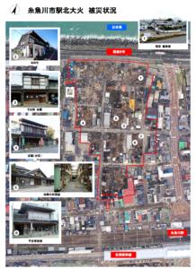 糸魚川大火災による被災状況一覧