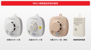 特定小規模施設用自動火災報知設備の壁掛け式感知器