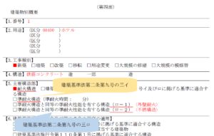 建築確認申請(第四面)で分かる主要構造部