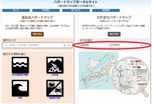 ハザードマップポータルサイトのトップページ